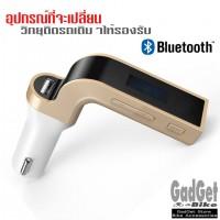 Car Bluetooth G7
